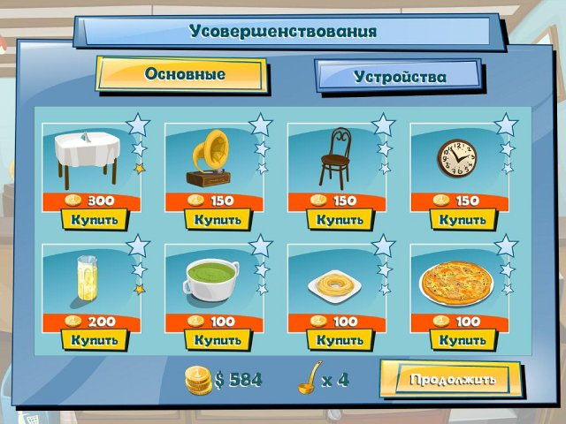 happy-chef-2-screenshot6 (640x480, 305Kb)