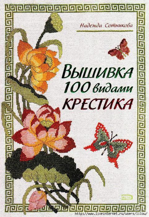 Vishivka100 (482x700, 353Kb)