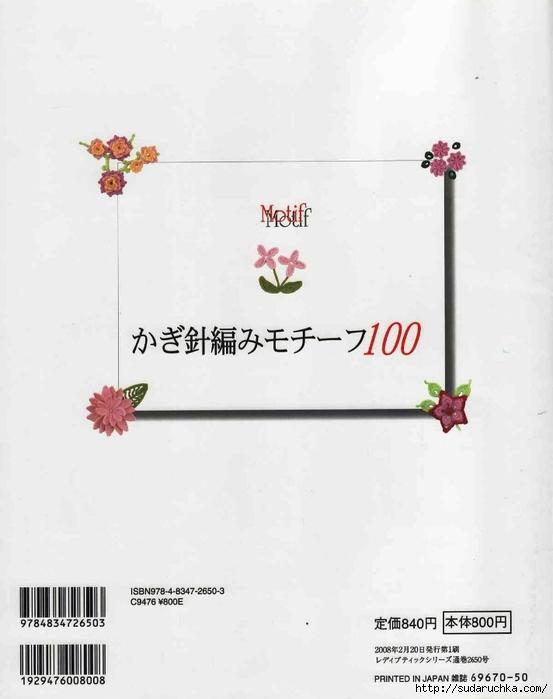 0066 (553x700, 121Kb)