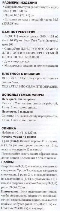 1жакет14а (200x700, 44Kb)