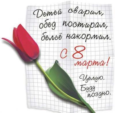 3925311_pozdr_8_mart (400x392, 27Kb)