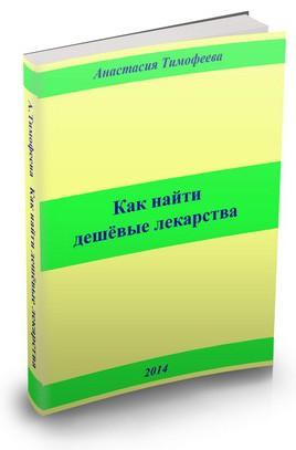 kniga-naiti-lekarstva (268x407, 70Kb)