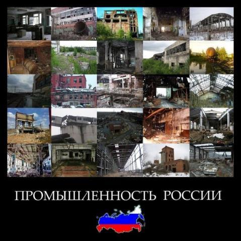 Картинки по запросу Экономика России: развал картинки
