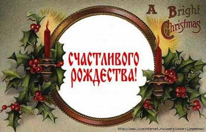 1262646120_rojdestvo-12 (700x450, 218Kb)