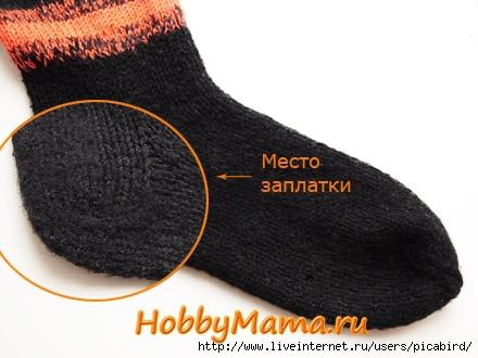 Как сделать заплатку на носки