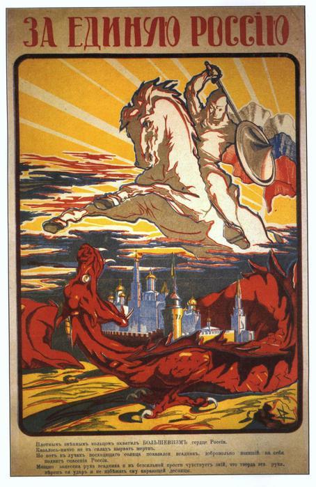 Агитационные плакаты Белого движения. 4 (454x700, 70Kb)