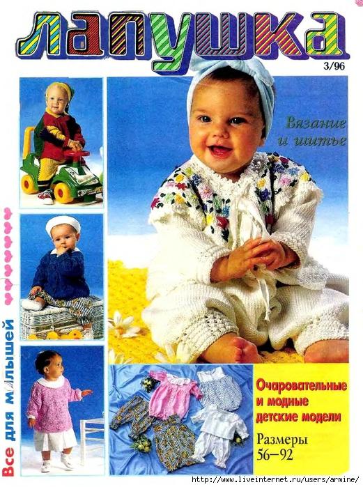 Lapushka-1996-03.page01 (521x700, 377Kb)