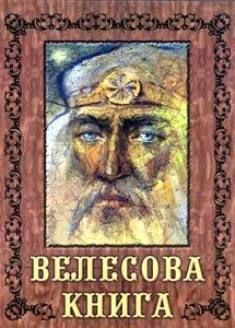 98981196_83252634_Velesova_kniga (215x300, 26Kb)