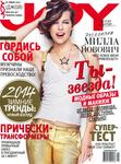 """Превью Joy в""""–1 январь 2014_1 (518x700, 360Kb)"""