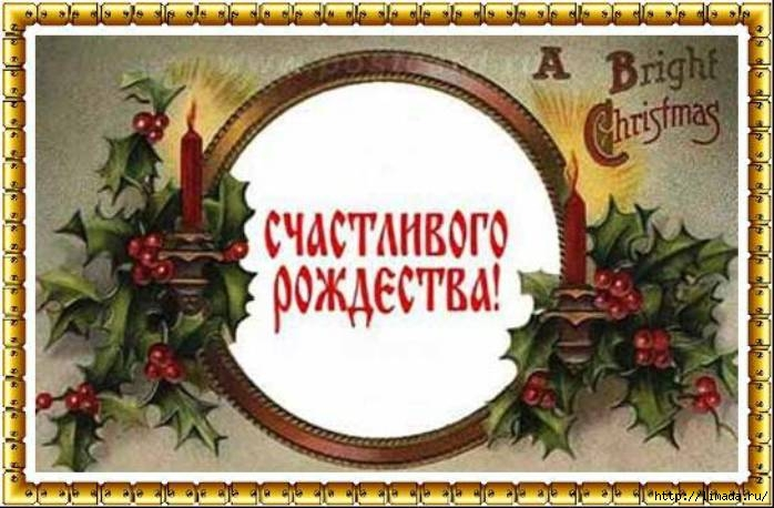 81810994_large_schastlivogorojdestva (698x458, 195Kb)