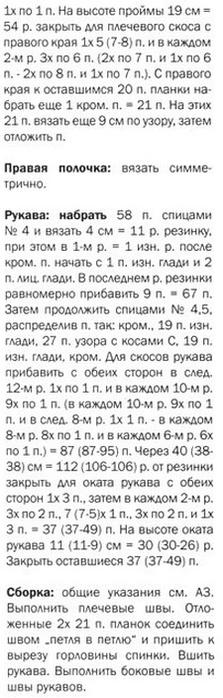 1389023988_903_3_s (223x700, 121Kb)