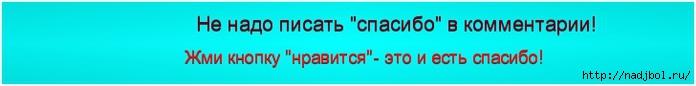 nadjibok58 табличка/5186405_fzgn (700x86, 45Kb)