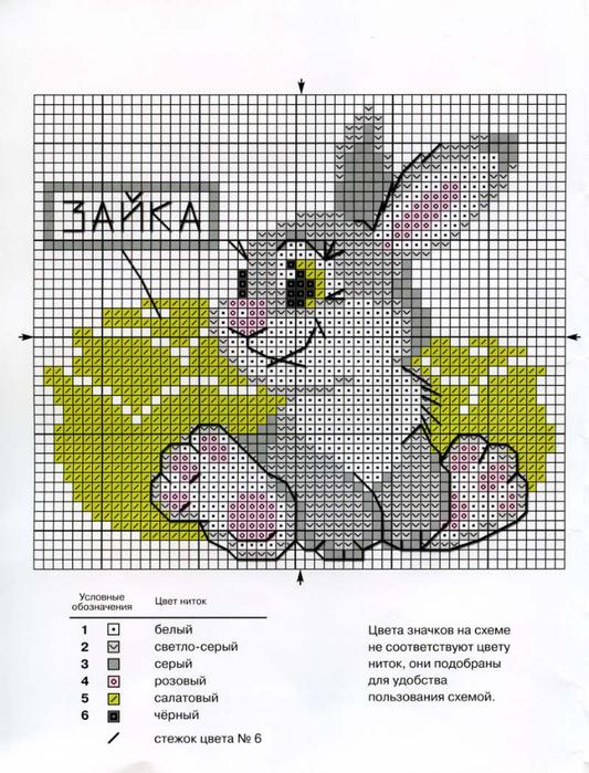 вышивка-крестом-схемы-8 (533x700, 381Kb)