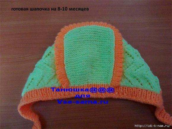 шапочка (1) (580x435, 144Kb)