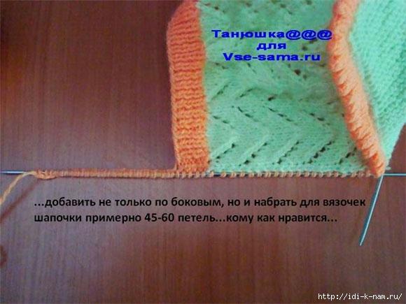 шапочка (20) (580x435, 152Kb)