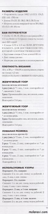 пуловер-с-косами-описание (157x700, 124Kb)