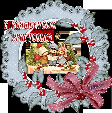 С-Рождеством2 (450x453, 416Kb)