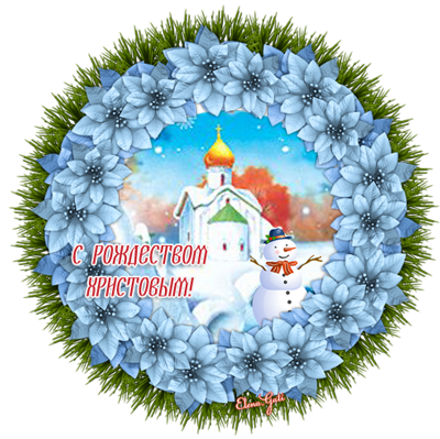 С-Рождеством3 (400x399, 304Kb)