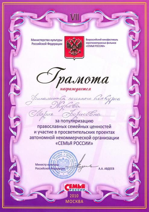 Грамота министер. культуры РФ 2010г. (494x700, 114Kb)