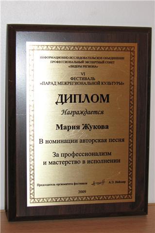 Диплом-2010 нОВОССИБИРСК (319x480, 24Kb)