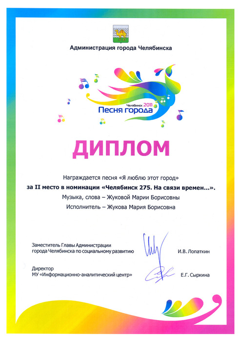 Диплом 275 Челябинск (494x700, 85Kb)