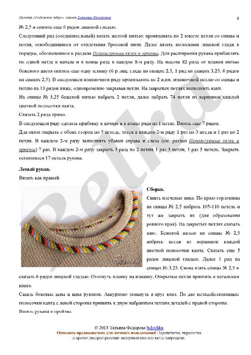 o_ced432c070527803_004 (494x700, 213Kb)