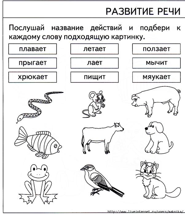 Игры на развитие речи для детей 6-7 лет своими руками