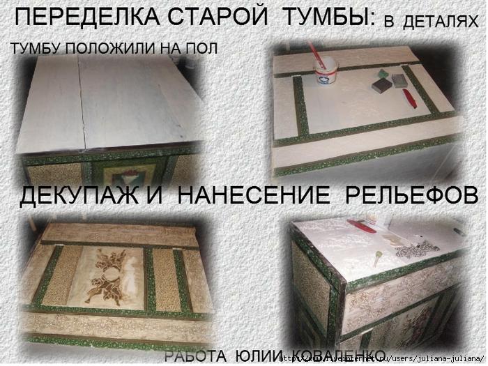 ПРОЦЕСС В ДЕТАЛЯХ (700x525, 330Kb)
