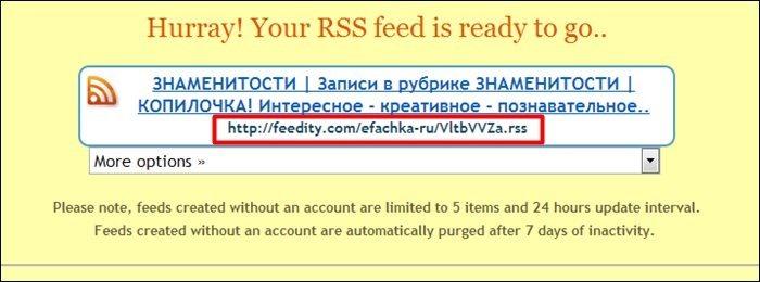 Ссылка на созданный RSS