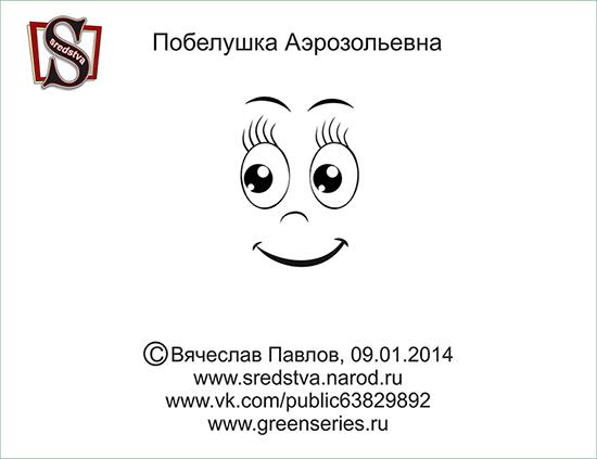 Побелушка Аэрозольевна, sredstva, копирайт, защита изображения, защита авторства, авторские права, аэрозольная побелка сайт, автор логотипа, кто делал логотип зеленая серия, дизайнер зеленая серия/3041158_Pobelushka01_1_ (550x423, 83Kb)