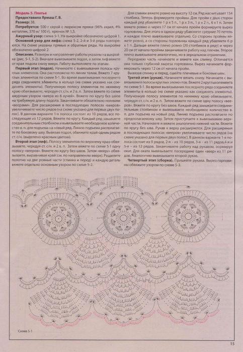 Вяжем крючком 91-13 (14) (483x700, 417Kb)