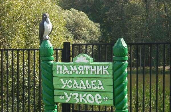 Усадьба Узкое1 (600x395, 269Kb)