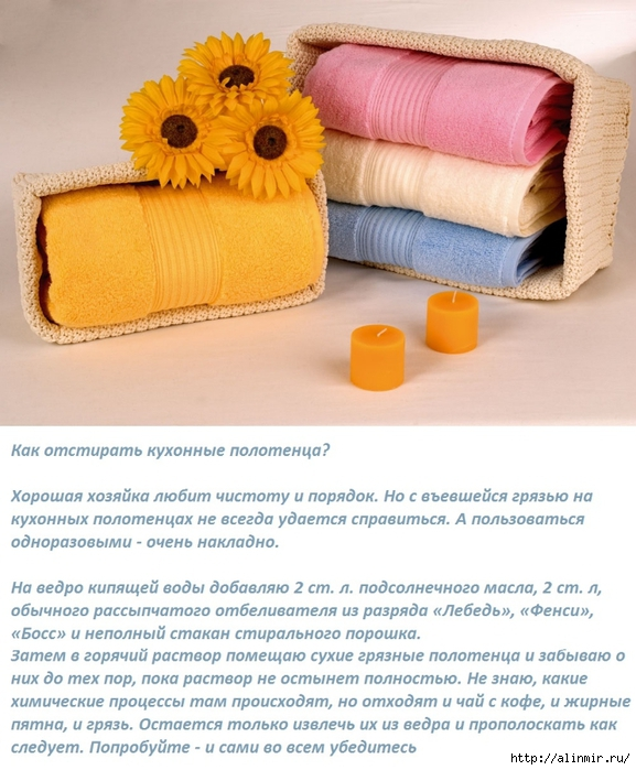 полотенца маленькие хитрости (577x700, 300Kb)