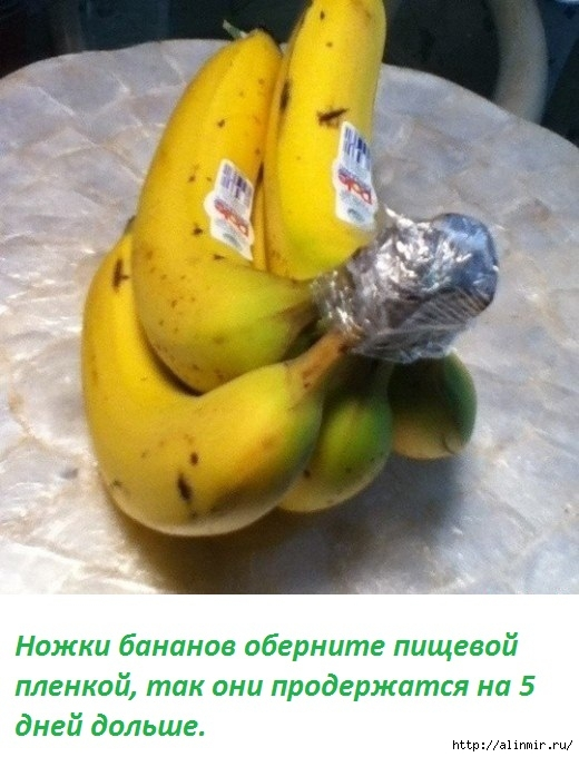 маленькие хитрости банан (520x680, 192Kb)
