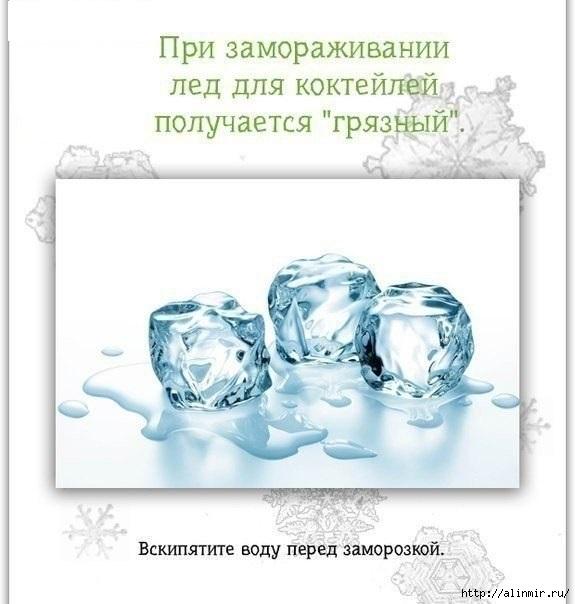 маленькие хитрости лёд (575x604, 121Kb)