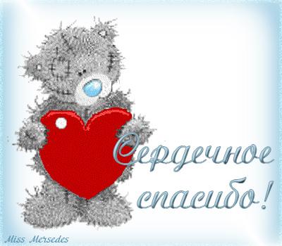 91522360_Serdechnoe_spasibo (400x350, 72Kb)