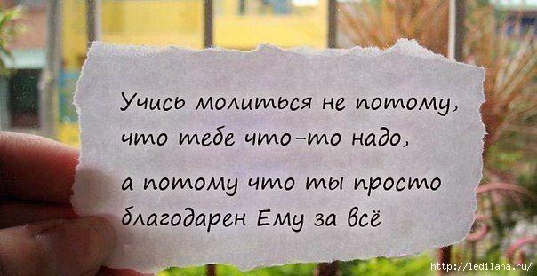 3925311_mydroe_molitva (604x311, 108Kb)