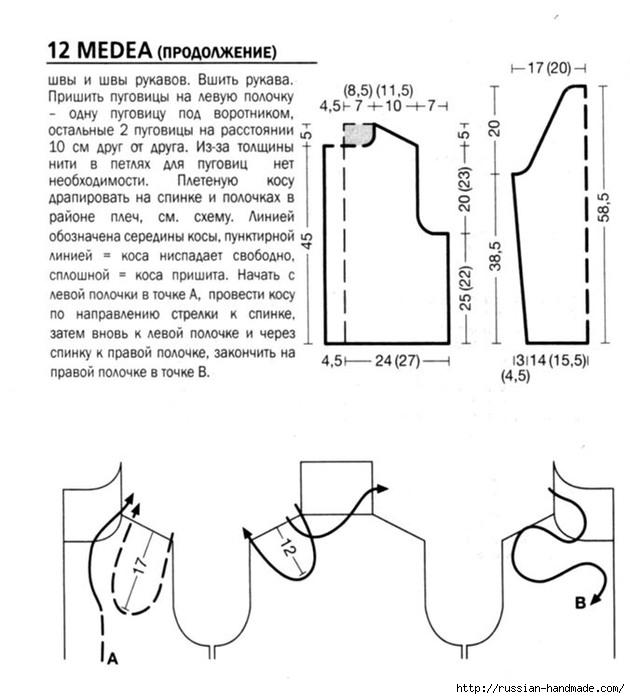 Жакет из толстой пряжи плетеным узором (3) (630x699, 152Kb)