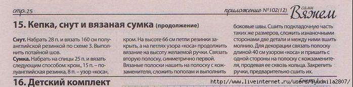 1кепка_сумкаВяжемсами12-2013 (700x173, 100Kb)