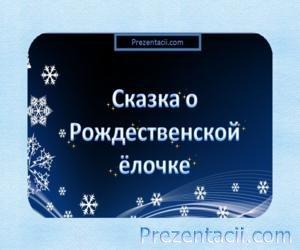 1335897882_skazka-o-rozhdestvenskoy-elochke (300x250, 15Kb)