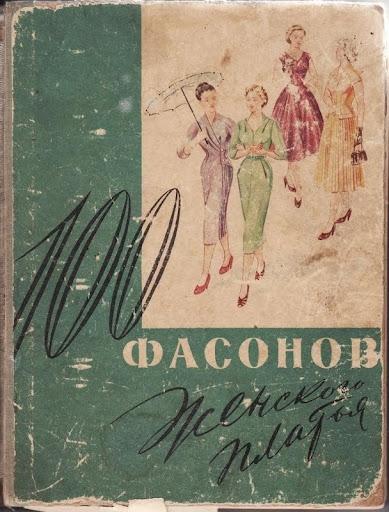 Книга 100 фасонов женского платья 1961 год купить