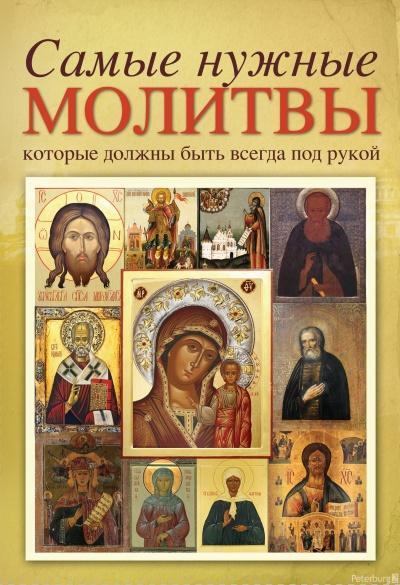 Молитвы (400x585, 124Kb)