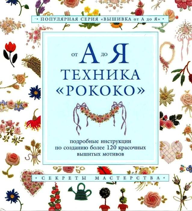 Вышивка от А до Я Рококо (638x700, 128Kb)
