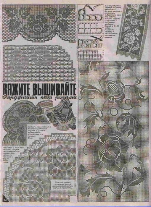 duplet_27_kurazh_kruzhevnic_25 (510x700, 331Kb)