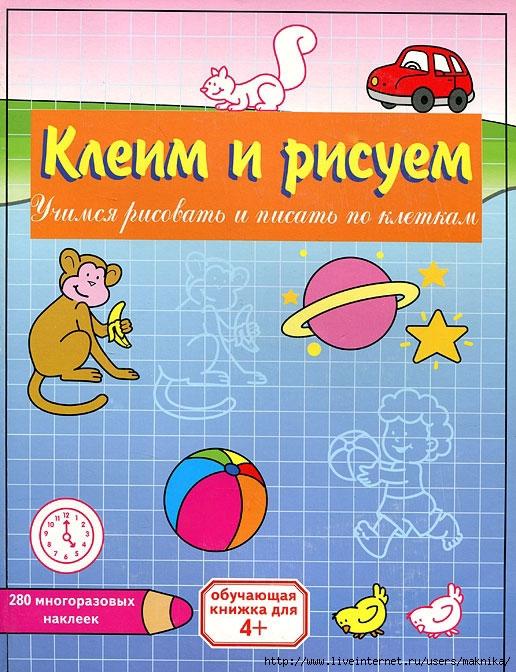 4663906_oblojka (516x672, 274Kb)