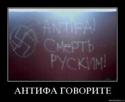 антифа 1 (245x200, 13Kb)