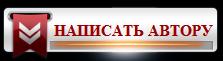 ���� � ��� �������: �������, �����������, ���������, �������� ������ ��������� � �, ��� ����������� ������  /3996605_Napisat_Avtory (223x61, 11Kb)