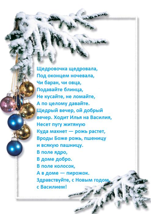 1389546230_ramochki_novogodnie8 (494x700, 298Kb)