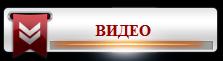 ������ - �������������� � ��������������, ����� � ��������� �����, �������� ����������� ���, �� ��� ����� ���  /3996605_4_VIDEO (223x61, 10Kb)