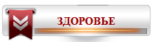 � ��������, ��� ��������, �� � ������� �� - �� ��������. ) ��������� �������� � ������� �������  /3996605_6_ZDOROVE (223x61, 10Kb)